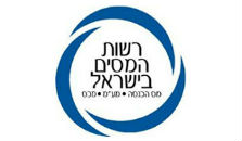 לקוח_דיגידוק_רשות_המיסים_בישראל