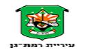 עיריית רמת גן לוגו